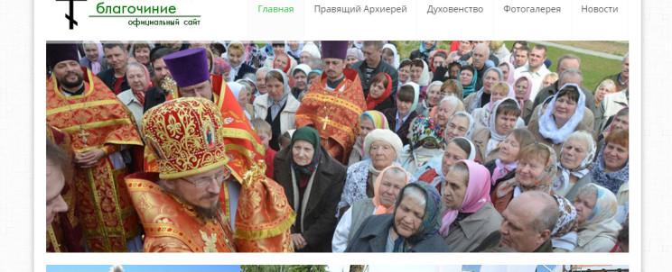 сайт смолевичского благочиния